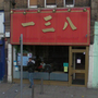 Wood Green Chinese Restaurant